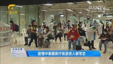 疫情中泰国医疗旅游进入新常态