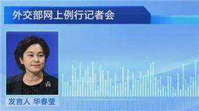 外交部:中国民航不会停航