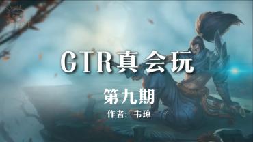 【GTR真会玩】第9期