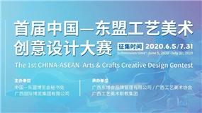 首届中国—东盟工艺美术创意设计大赛
