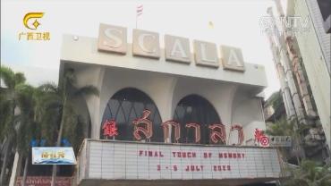 泰國僅存的獨立影院黯然謝幕