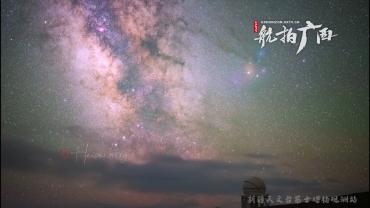 陪你一起看星星,新疆绝美星河!