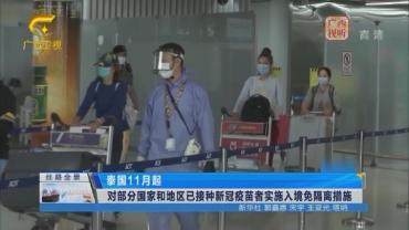 泰国11月起对部分国家和地区已接种新冠疫苗者实施入境免隔离措施