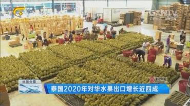 泰国2020年对华水果出口增长近四成