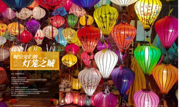 越南会安,时空交汇的灯笼之城