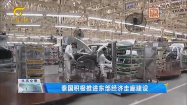 泰国积极推进东部经济走廊建设