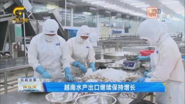 越南水产出口继续保持增长