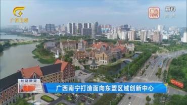 广西南宁打造面向东盟区域创新中心